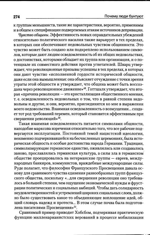 DJVU. Почему люди бунтуют. Гарр Т. Р. Страница 273. Читать онлайн