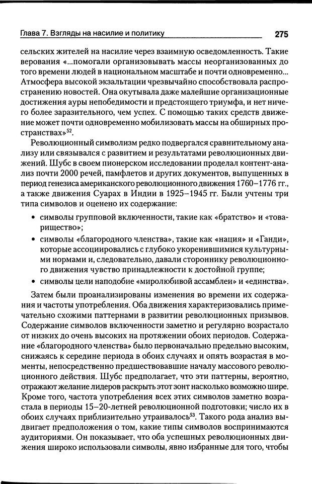 DJVU. Почему люди бунтуют. Гарр Т. Р. Страница 274. Читать онлайн