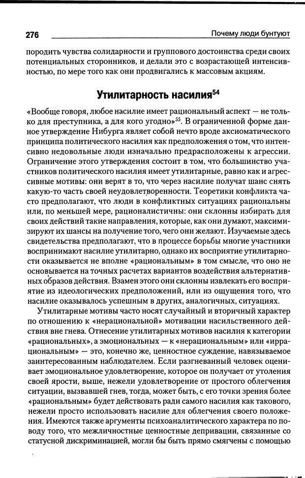 DJVU. Почему люди бунтуют. Гарр Т. Р. Страница 275. Читать онлайн