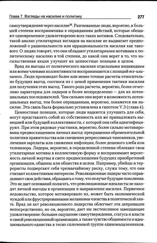 DJVU. Почему люди бунтуют. Гарр Т. Р. Страница 276. Читать онлайн