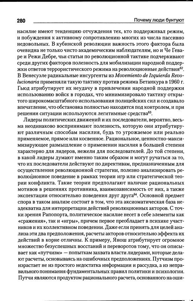 DJVU. Почему люди бунтуют. Гарр Т. Р. Страница 279. Читать онлайн