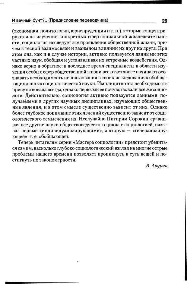 DJVU. Почему люди бунтуют. Гарр Т. Р. Страница 28. Читать онлайн