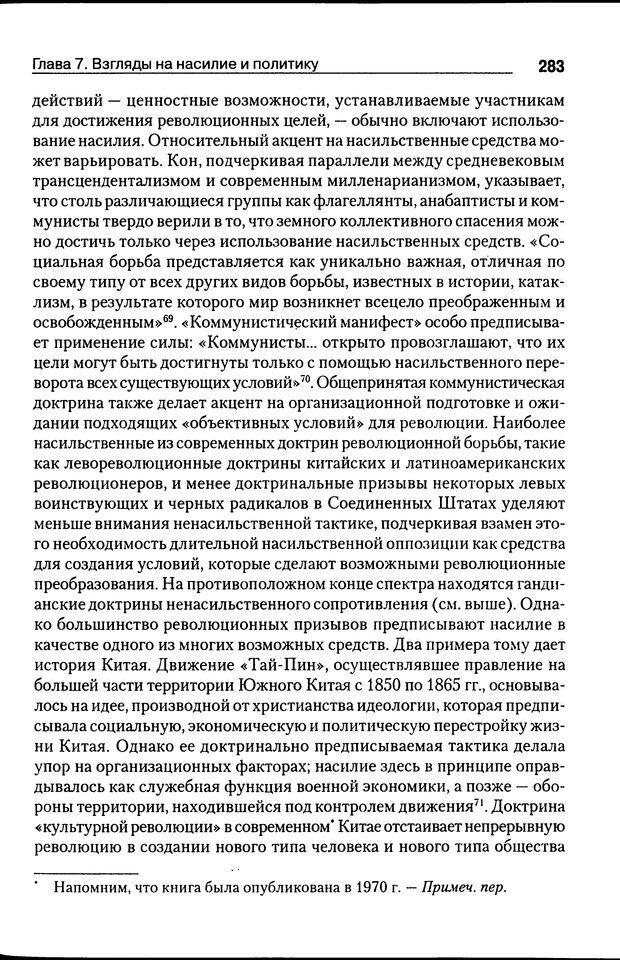 DJVU. Почему люди бунтуют. Гарр Т. Р. Страница 282. Читать онлайн