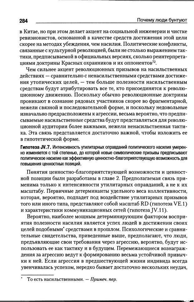 DJVU. Почему люди бунтуют. Гарр Т. Р. Страница 283. Читать онлайн