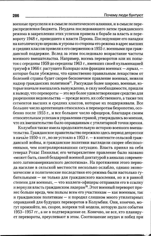 DJVU. Почему люди бунтуют. Гарр Т. Р. Страница 285. Читать онлайн