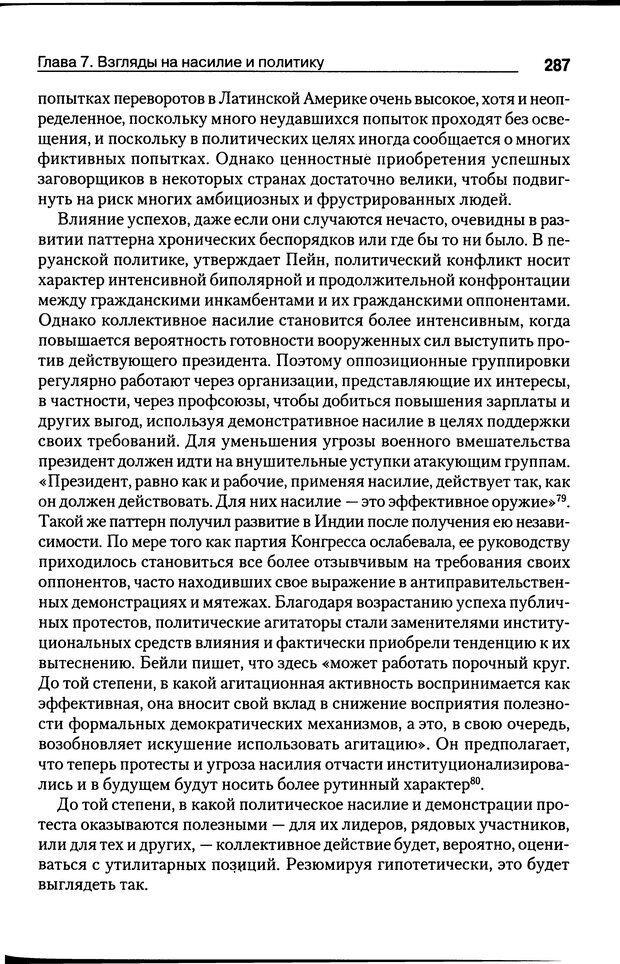 DJVU. Почему люди бунтуют. Гарр Т. Р. Страница 286. Читать онлайн