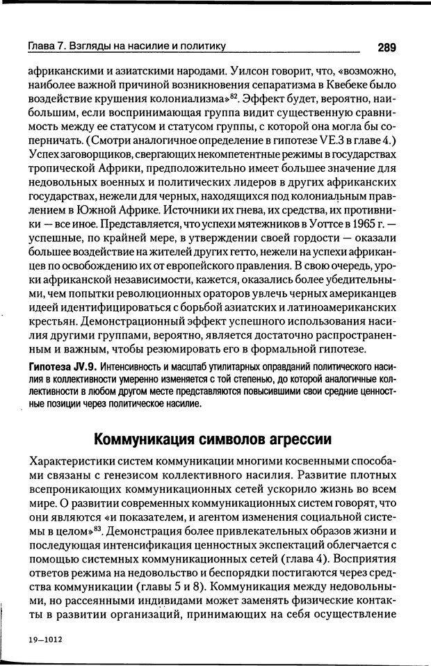 DJVU. Почему люди бунтуют. Гарр Т. Р. Страница 288. Читать онлайн