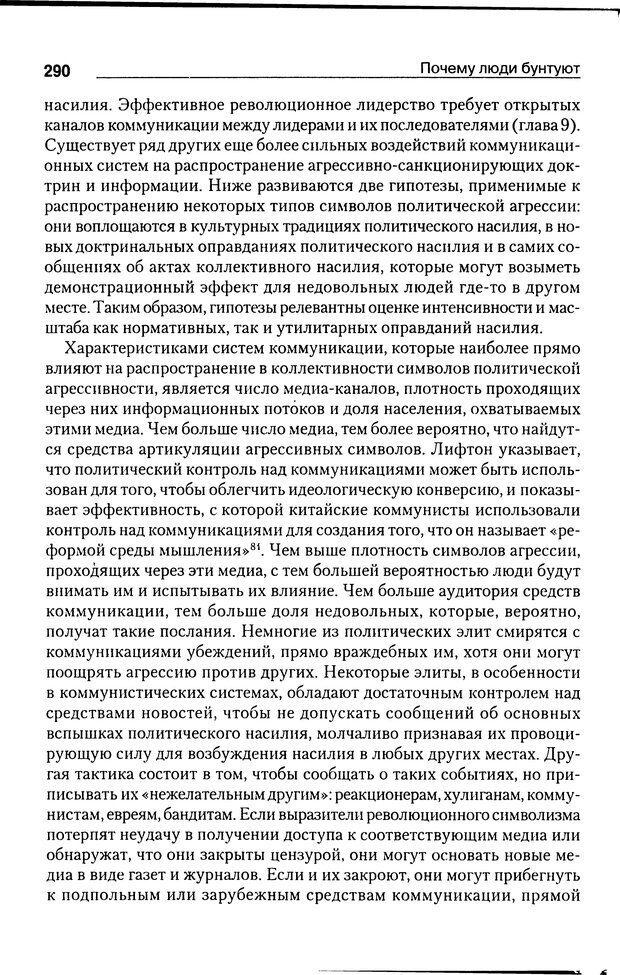 DJVU. Почему люди бунтуют. Гарр Т. Р. Страница 289. Читать онлайн