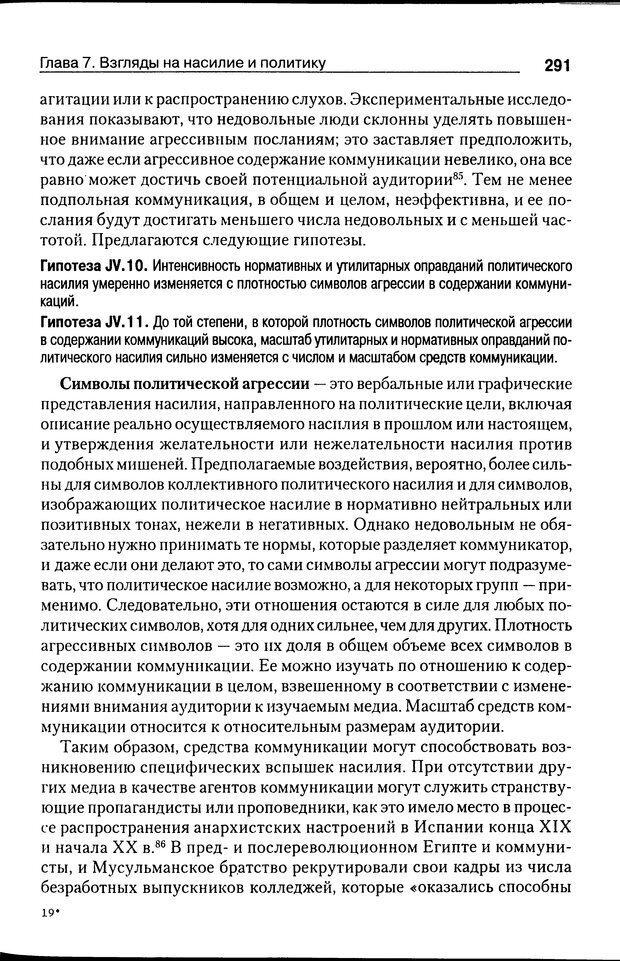 DJVU. Почему люди бунтуют. Гарр Т. Р. Страница 290. Читать онлайн