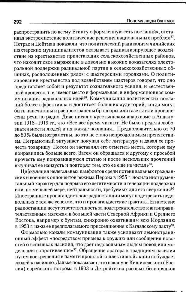 DJVU. Почему люди бунтуют. Гарр Т. Р. Страница 291. Читать онлайн