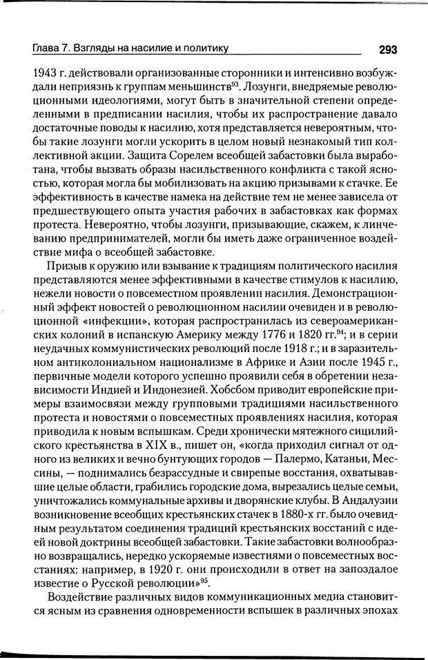 DJVU. Почему люди бунтуют. Гарр Т. Р. Страница 292. Читать онлайн