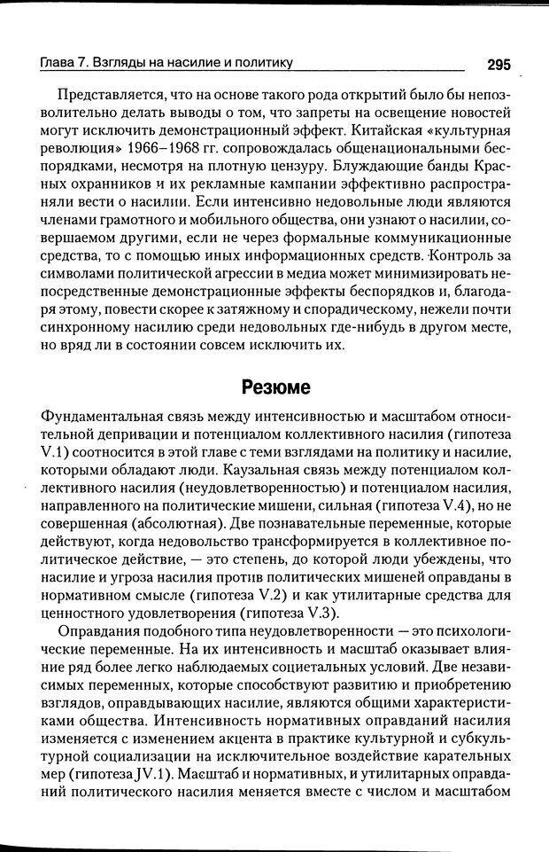 DJVU. Почему люди бунтуют. Гарр Т. Р. Страница 294. Читать онлайн