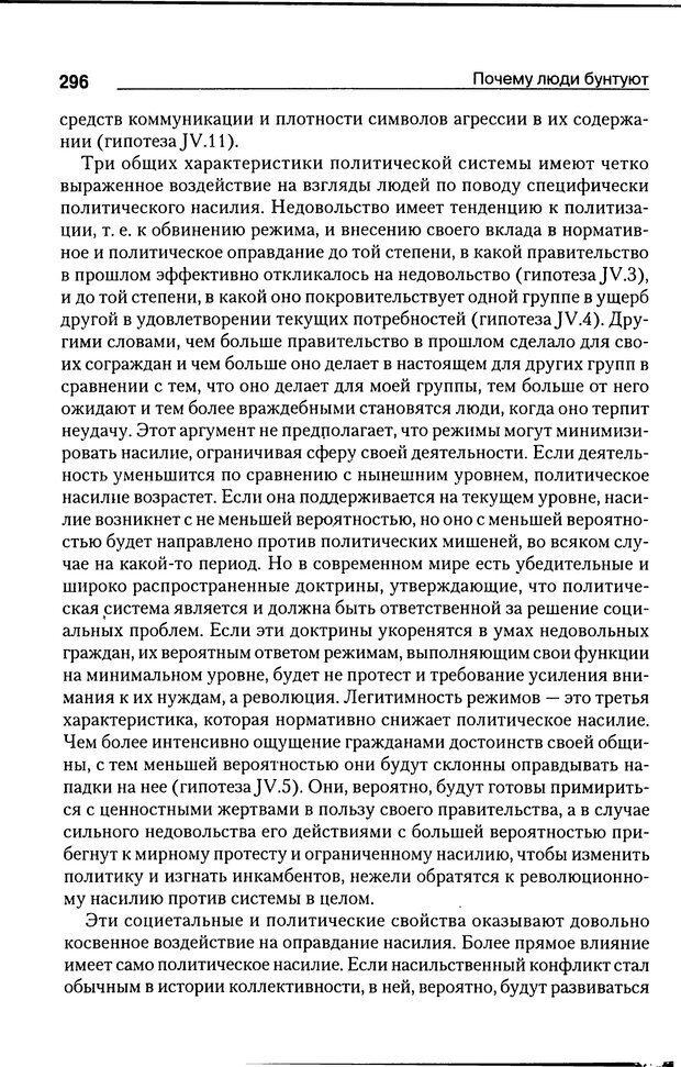 DJVU. Почему люди бунтуют. Гарр Т. Р. Страница 295. Читать онлайн