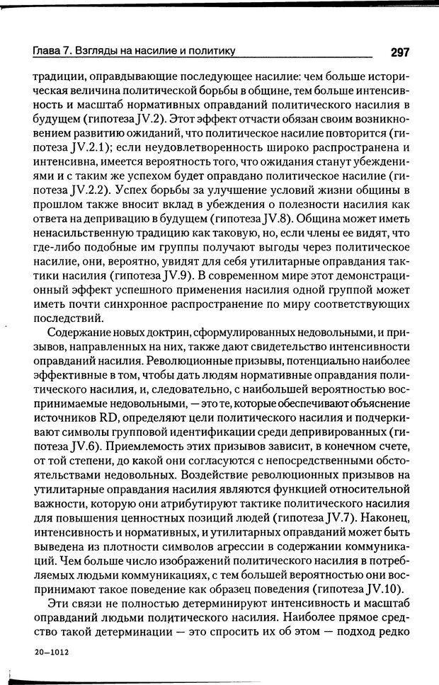 DJVU. Почему люди бунтуют. Гарр Т. Р. Страница 296. Читать онлайн