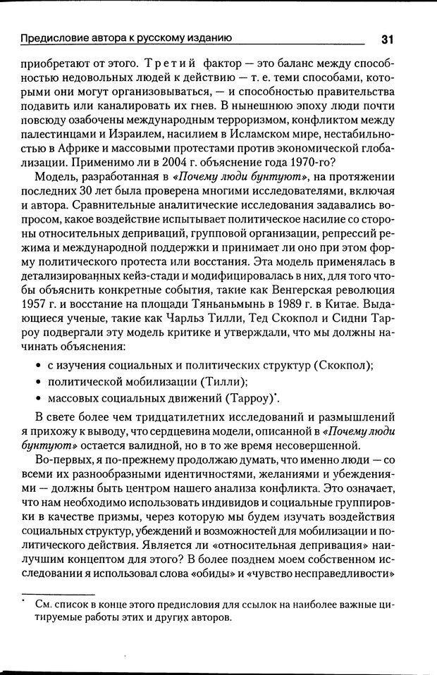 DJVU. Почему люди бунтуют. Гарр Т. Р. Страница 30. Читать онлайн