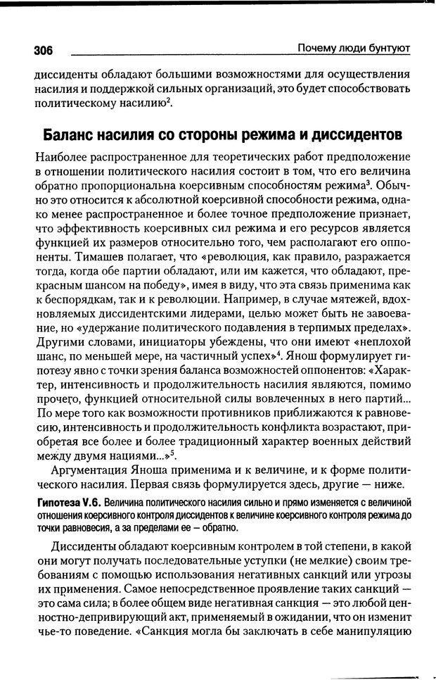DJVU. Почему люди бунтуют. Гарр Т. Р. Страница 305. Читать онлайн