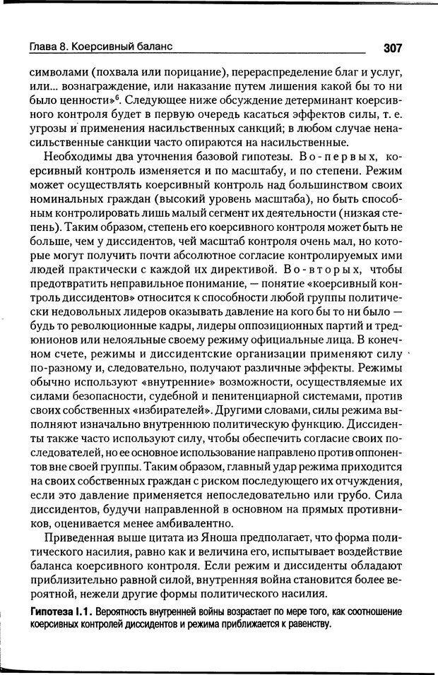 DJVU. Почему люди бунтуют. Гарр Т. Р. Страница 306. Читать онлайн