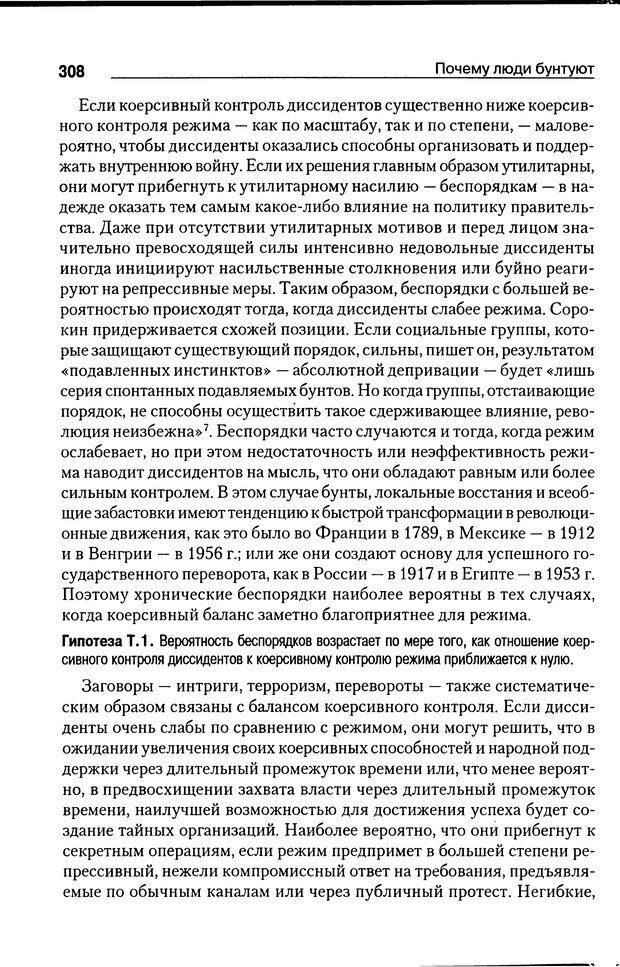 DJVU. Почему люди бунтуют. Гарр Т. Р. Страница 307. Читать онлайн