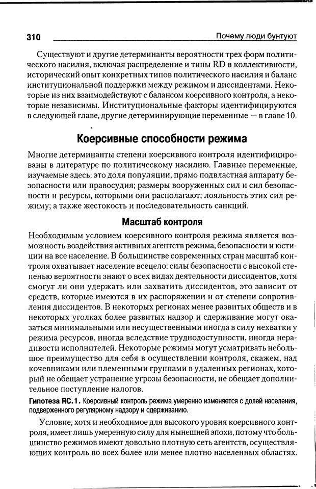 DJVU. Почему люди бунтуют. Гарр Т. Р. Страница 309. Читать онлайн