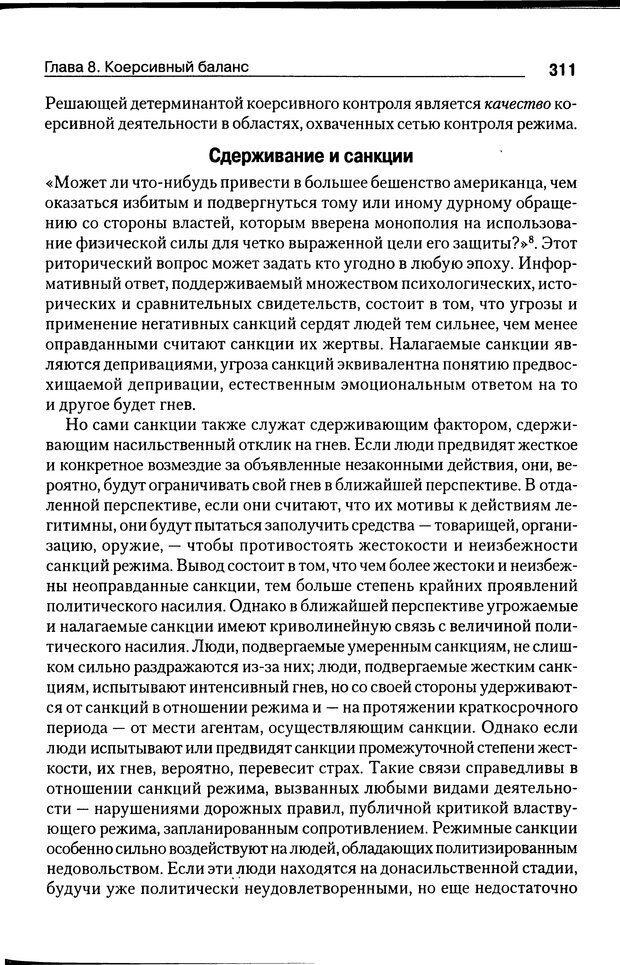 DJVU. Почему люди бунтуют. Гарр Т. Р. Страница 310. Читать онлайн