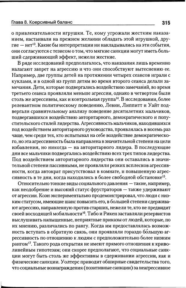 DJVU. Почему люди бунтуют. Гарр Т. Р. Страница 314. Читать онлайн
