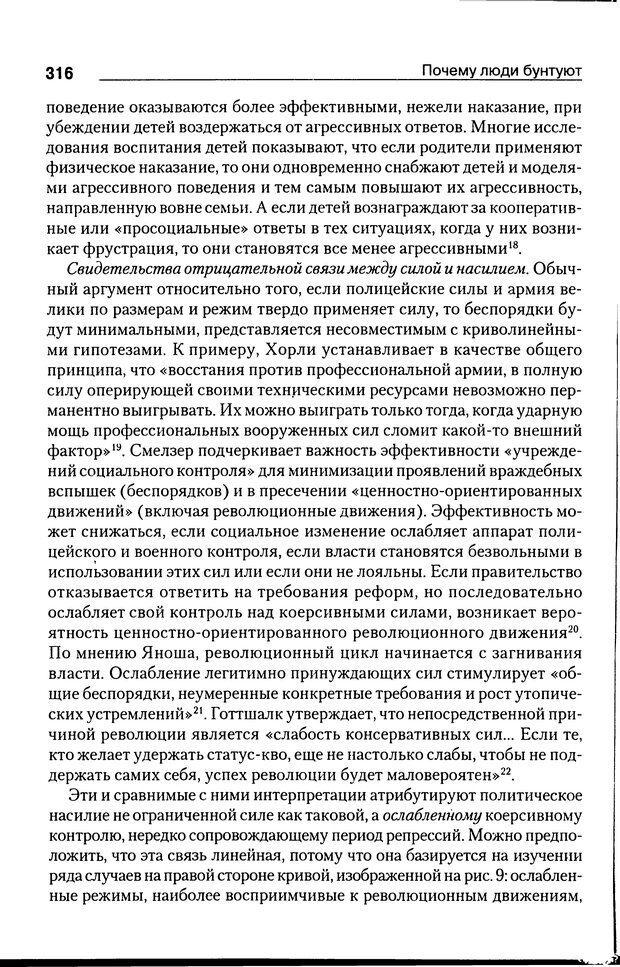 DJVU. Почему люди бунтуют. Гарр Т. Р. Страница 315. Читать онлайн