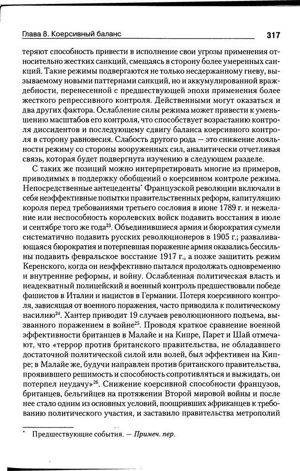 DJVU. Почему люди бунтуют. Гарр Т. Р. Страница 316. Читать онлайн