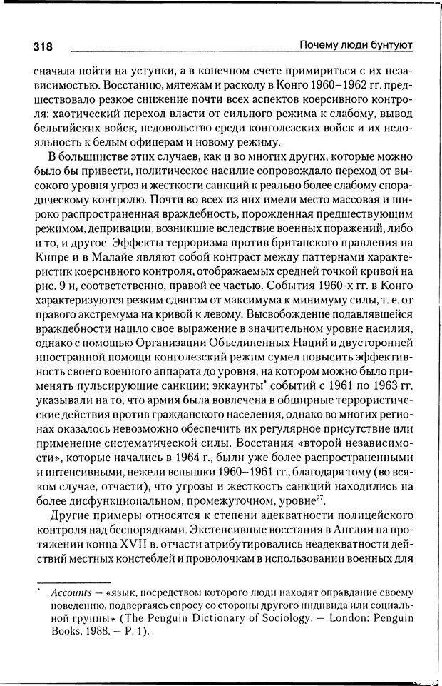 DJVU. Почему люди бунтуют. Гарр Т. Р. Страница 317. Читать онлайн