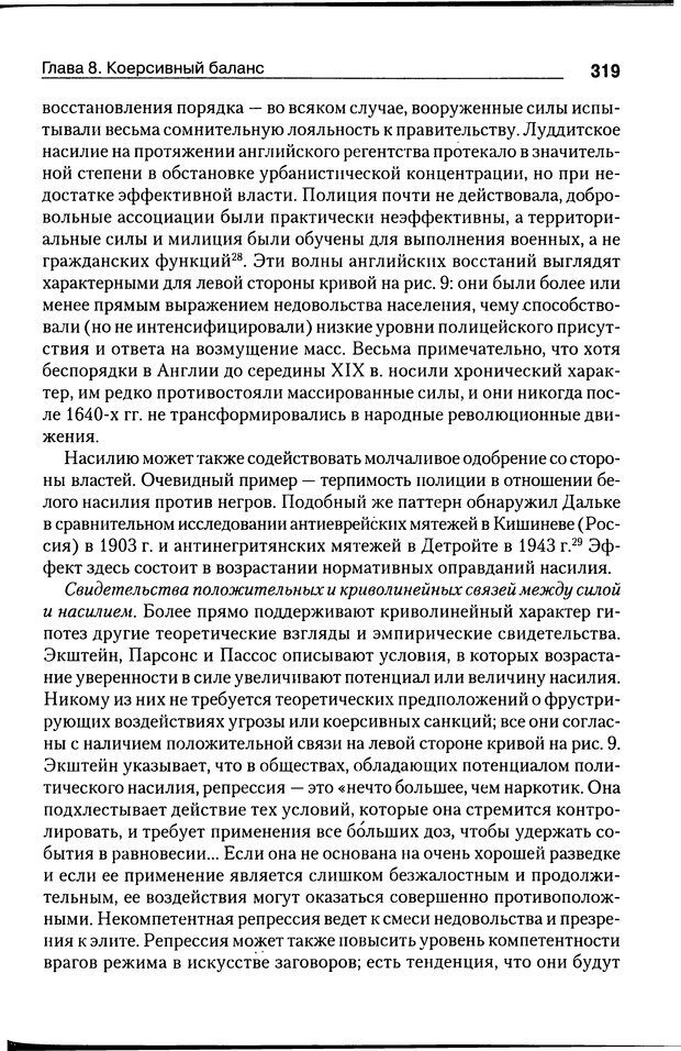 DJVU. Почему люди бунтуют. Гарр Т. Р. Страница 318. Читать онлайн
