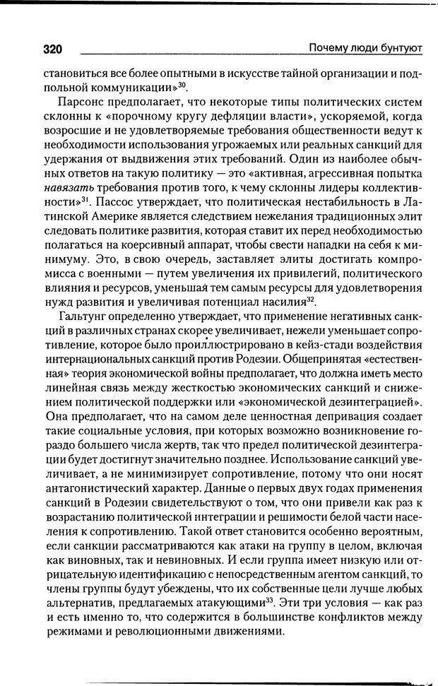 DJVU. Почему люди бунтуют. Гарр Т. Р. Страница 319. Читать онлайн
