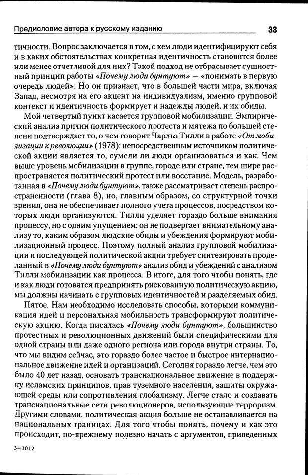 DJVU. Почему люди бунтуют. Гарр Т. Р. Страница 32. Читать онлайн