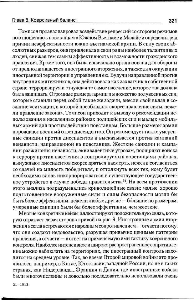 DJVU. Почему люди бунтуют. Гарр Т. Р. Страница 320. Читать онлайн