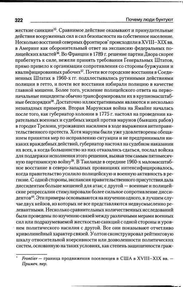 DJVU. Почему люди бунтуют. Гарр Т. Р. Страница 321. Читать онлайн