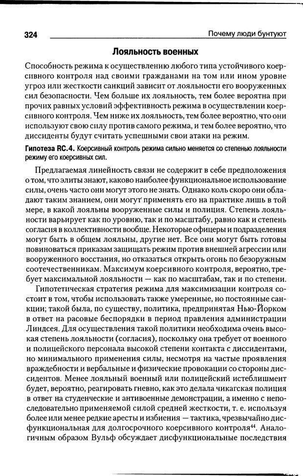 DJVU. Почему люди бунтуют. Гарр Т. Р. Страница 323. Читать онлайн