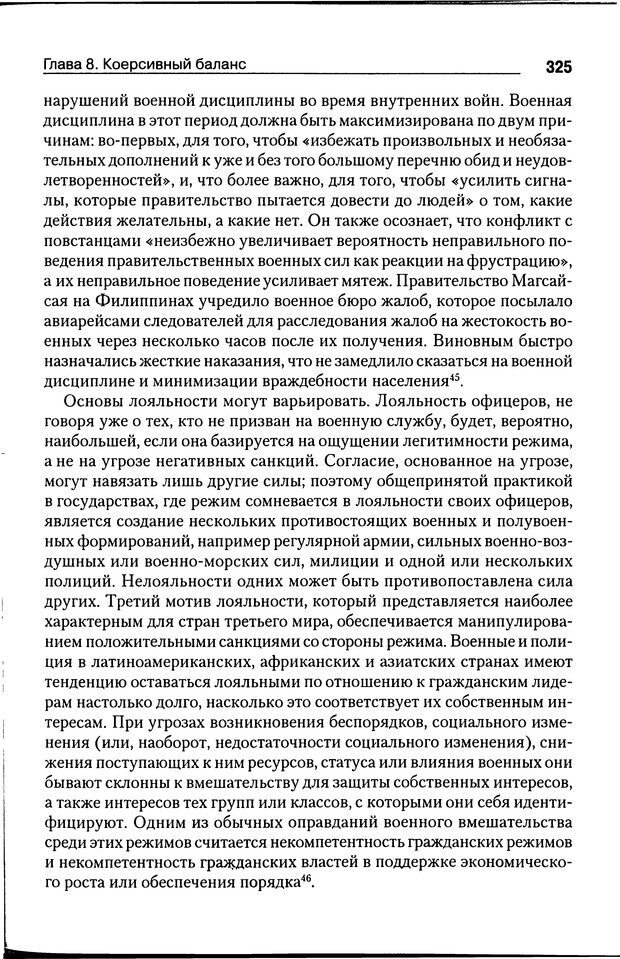 DJVU. Почему люди бунтуют. Гарр Т. Р. Страница 324. Читать онлайн