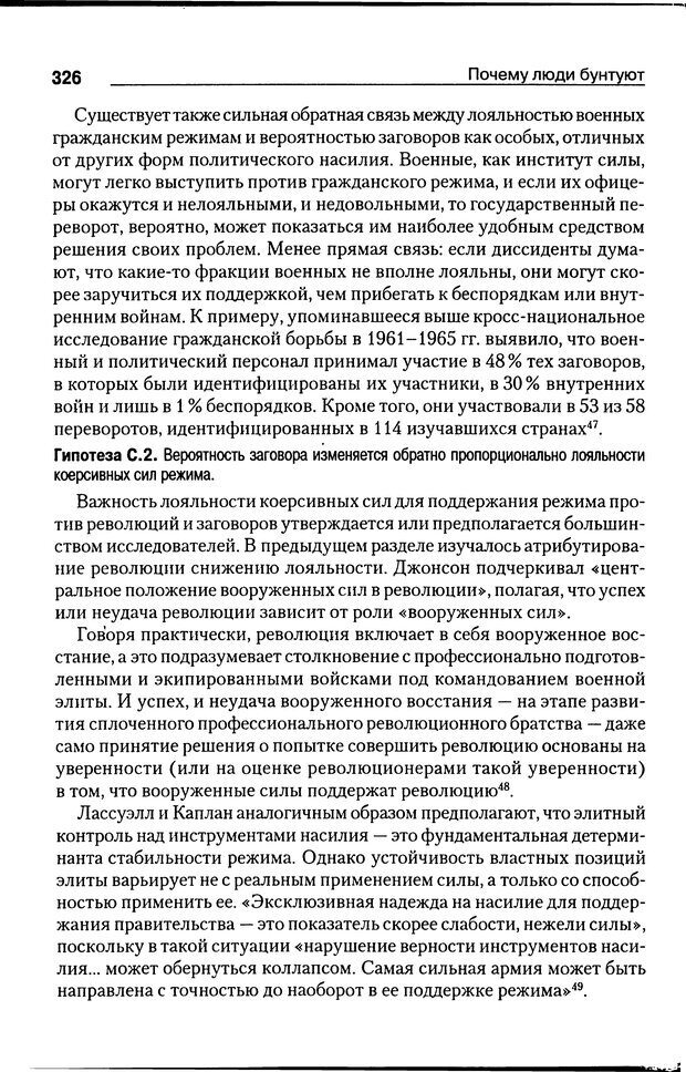 DJVU. Почему люди бунтуют. Гарр Т. Р. Страница 325. Читать онлайн