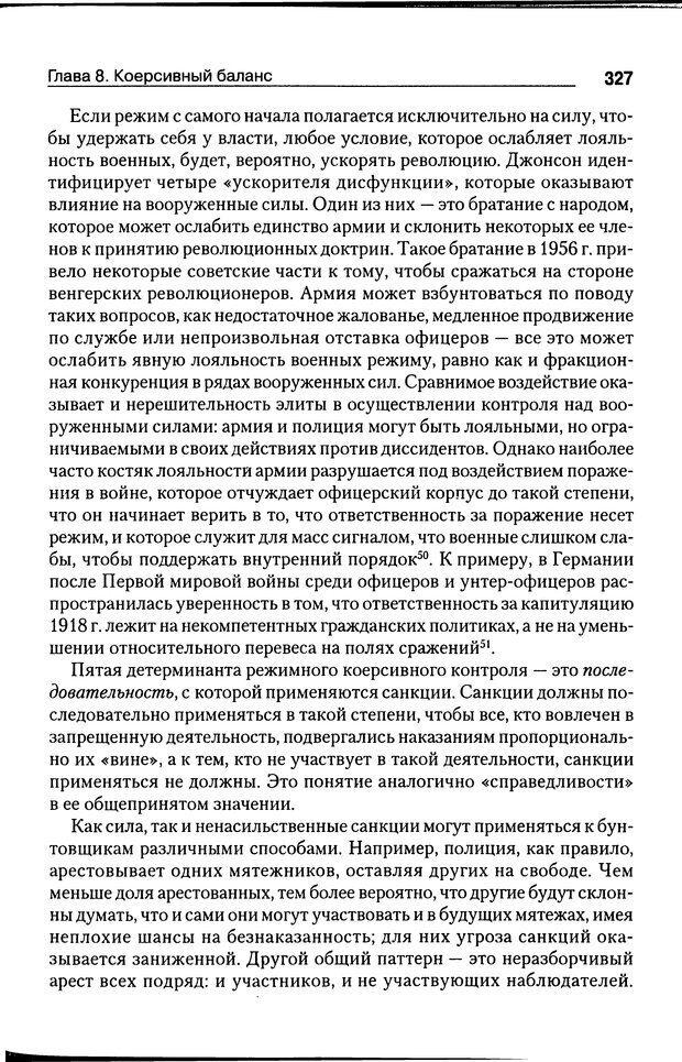DJVU. Почему люди бунтуют. Гарр Т. Р. Страница 326. Читать онлайн