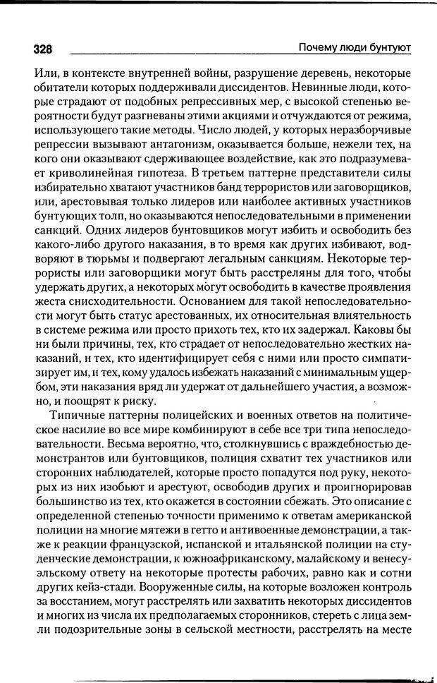 DJVU. Почему люди бунтуют. Гарр Т. Р. Страница 327. Читать онлайн