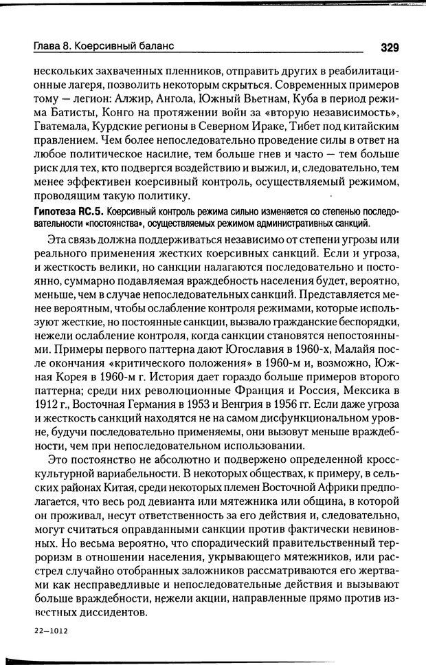 DJVU. Почему люди бунтуют. Гарр Т. Р. Страница 328. Читать онлайн