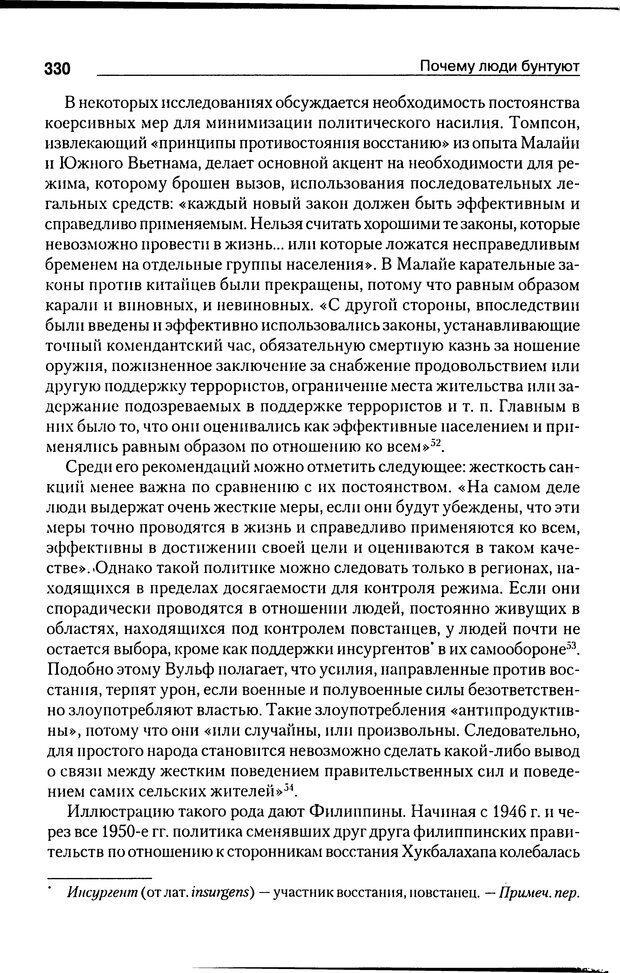 DJVU. Почему люди бунтуют. Гарр Т. Р. Страница 329. Читать онлайн