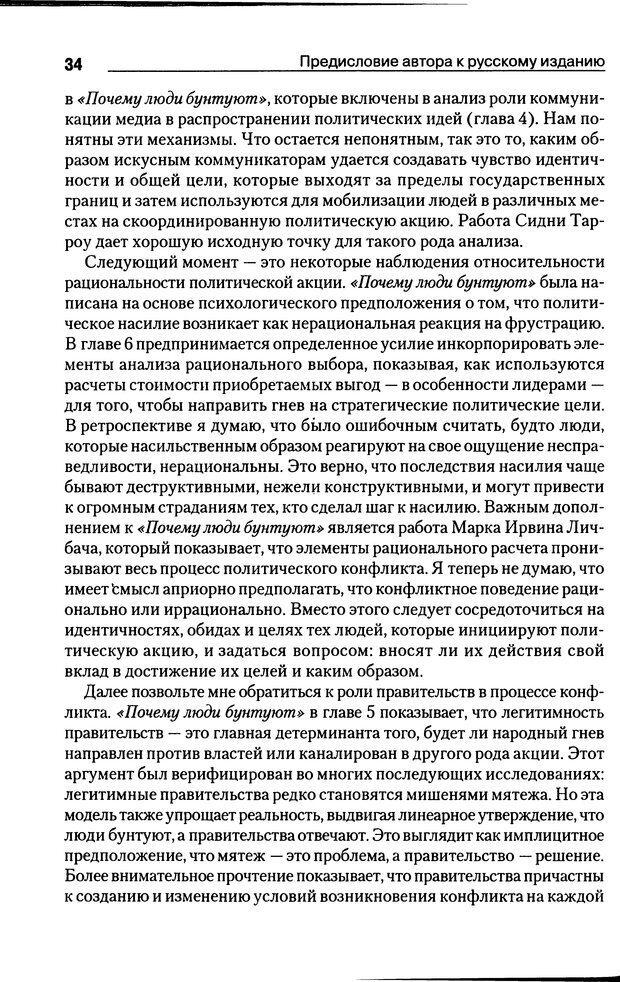 DJVU. Почему люди бунтуют. Гарр Т. Р. Страница 33. Читать онлайн