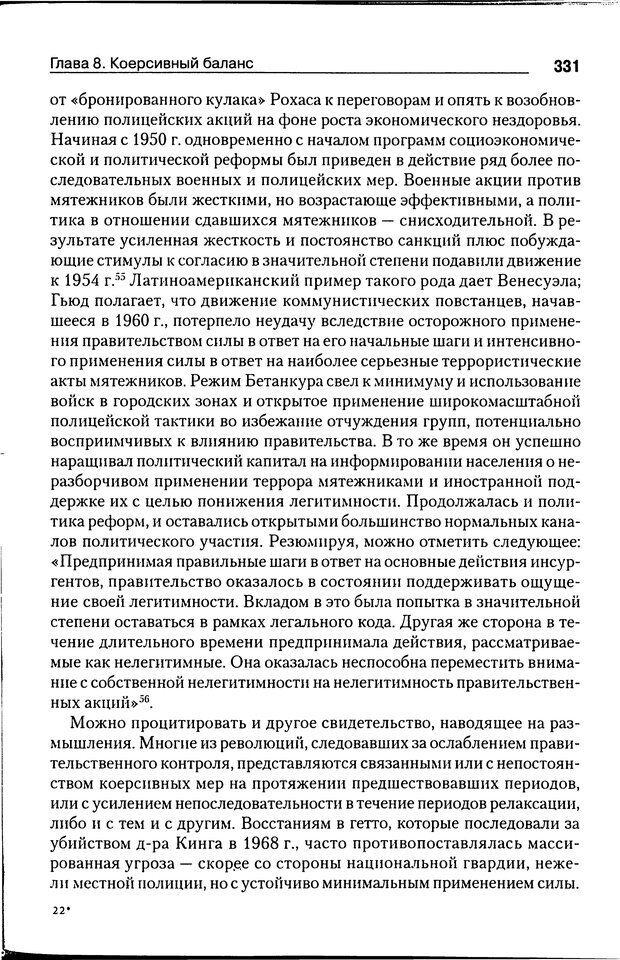 DJVU. Почему люди бунтуют. Гарр Т. Р. Страница 330. Читать онлайн