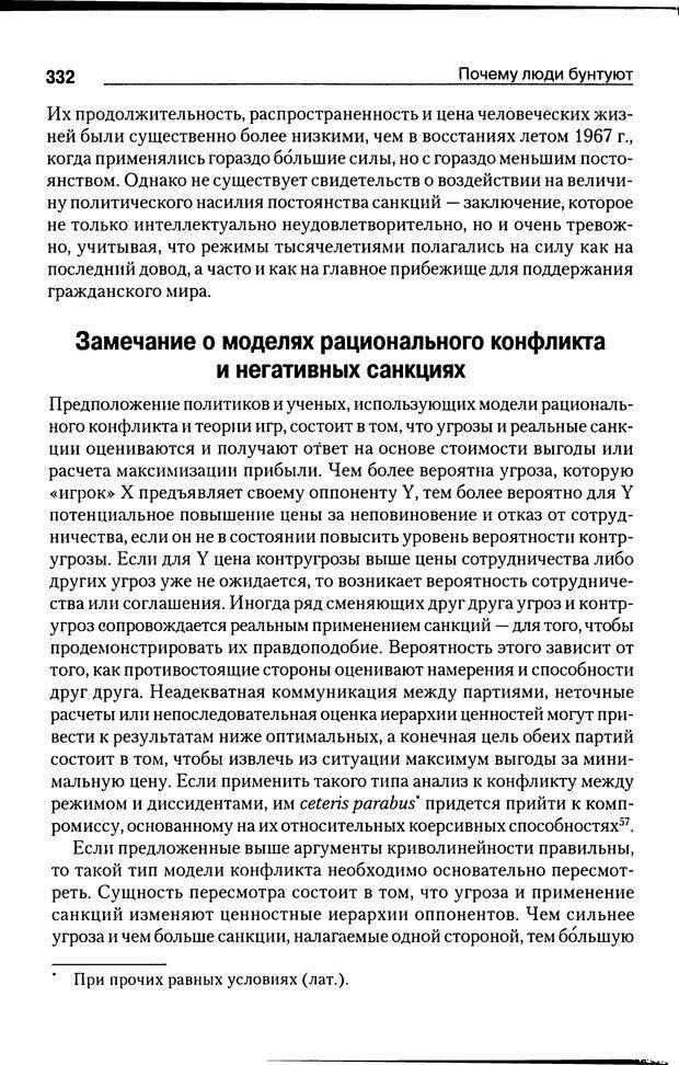 DJVU. Почему люди бунтуют. Гарр Т. Р. Страница 331. Читать онлайн
