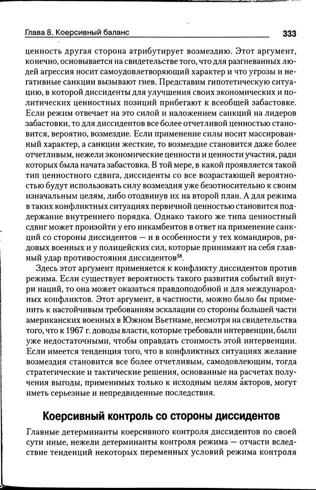 DJVU. Почему люди бунтуют. Гарр Т. Р. Страница 332. Читать онлайн