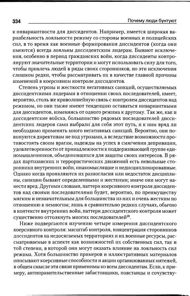 DJVU. Почему люди бунтуют. Гарр Т. Р. Страница 333. Читать онлайн