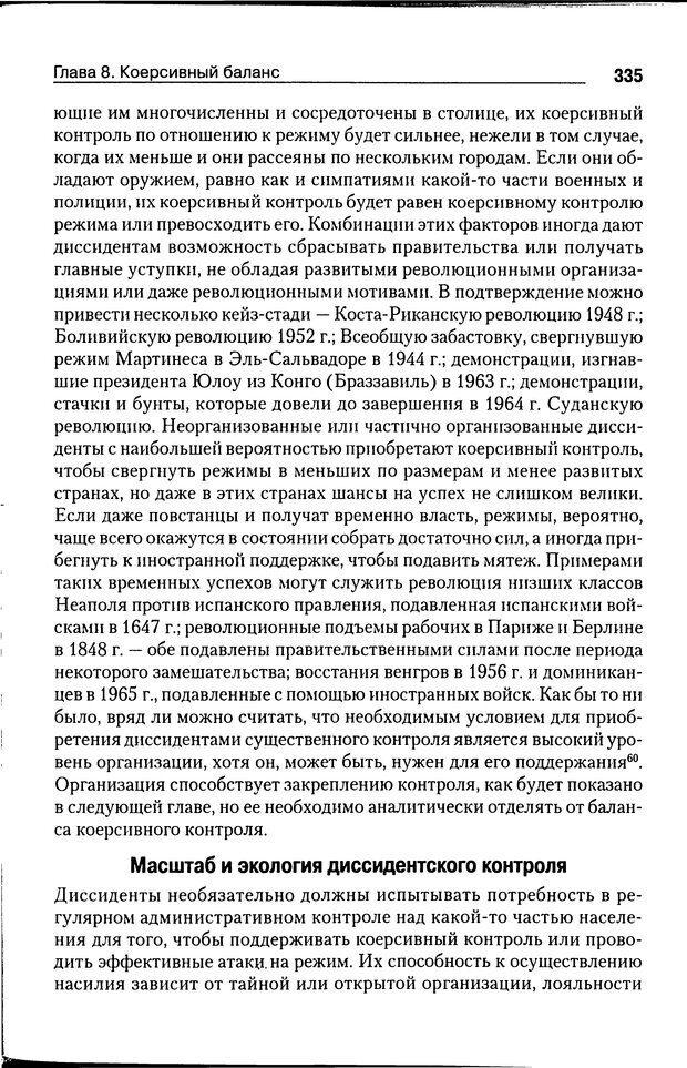 DJVU. Почему люди бунтуют. Гарр Т. Р. Страница 334. Читать онлайн