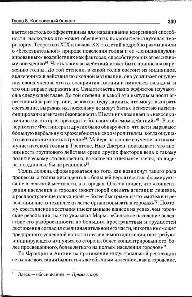 DJVU. Почему люди бунтуют. Гарр Т. Р. Страница 338. Читать онлайн