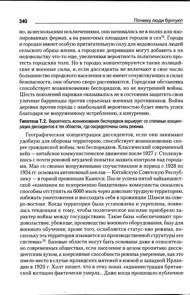 DJVU. Почему люди бунтуют. Гарр Т. Р. Страница 339. Читать онлайн
