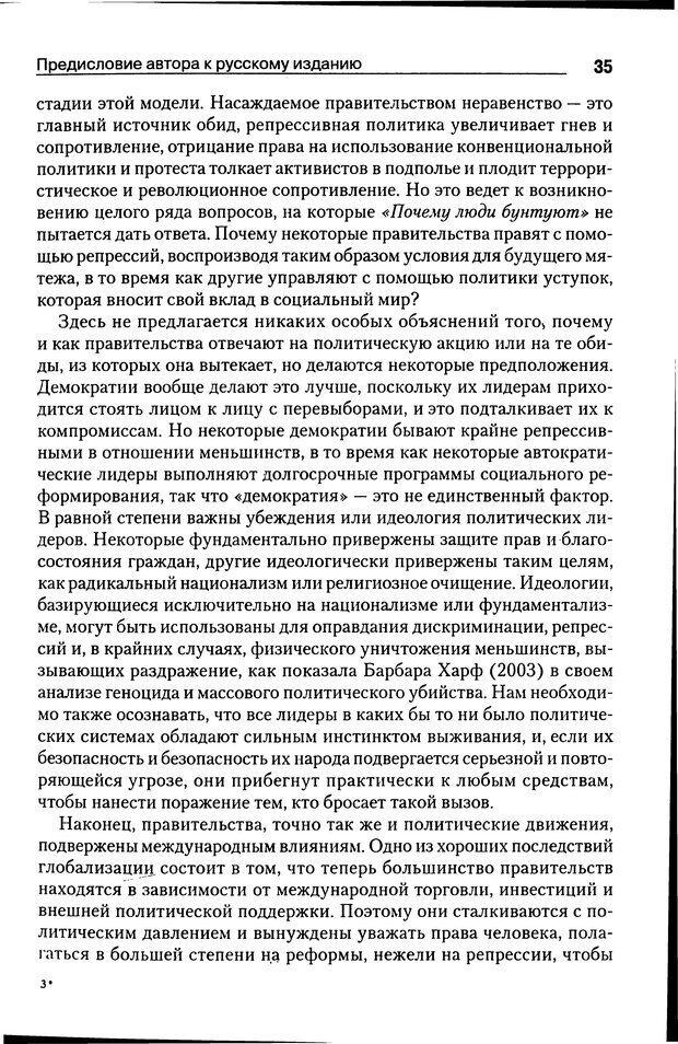 DJVU. Почему люди бунтуют. Гарр Т. Р. Страница 34. Читать онлайн