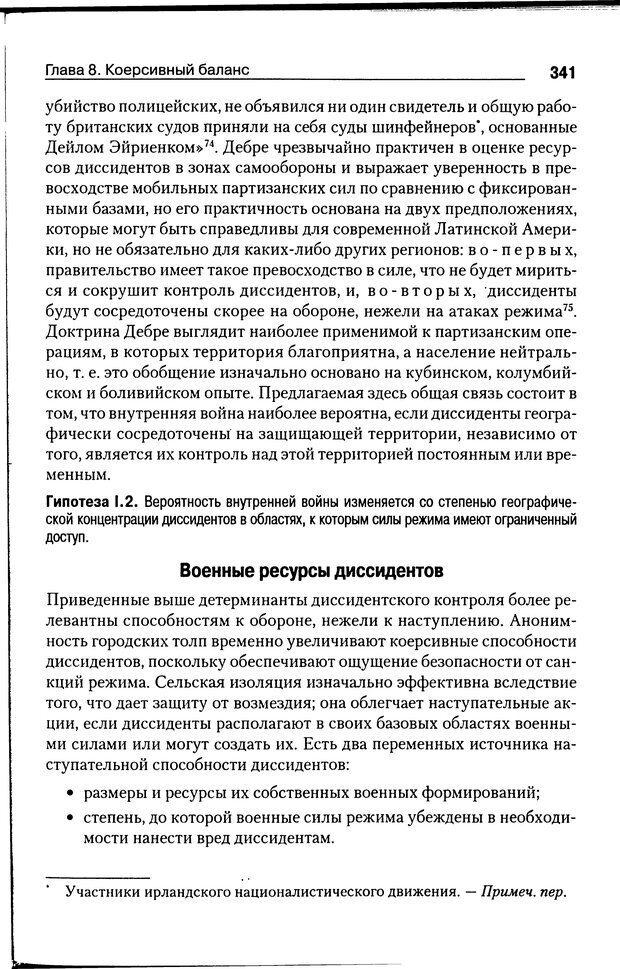 DJVU. Почему люди бунтуют. Гарр Т. Р. Страница 340. Читать онлайн
